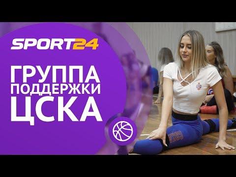 Группа поддержки ПБК ЦСКА. Жаркие красавицы русского баскетбола | Sport24