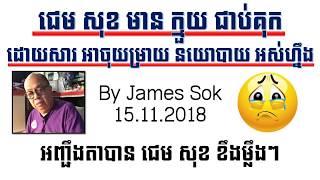 អញ្ជឹងតាបាន ជេម សុខ ខឹងម្លឹងៗ ព្រោះមានក្មួយជាប់គុក By James Sok 15.11.2018