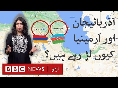 Azerbaijan-Armenia conflict explained - BBC URDU