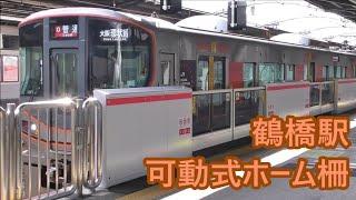【JR西日本】鶴橋駅1番のりば 可動式ホーム柵使用開始