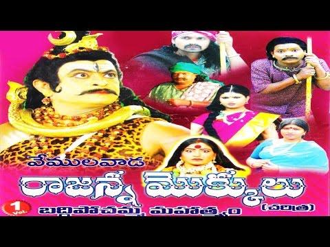Sri Vemulavada Rajanna Mokkulu - Vemulavada Baddi Pochamma Mahathyam - Part - 1