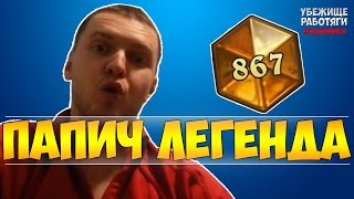 ПАПИЧ БЕРЕТ ЛЕГЕНДУ В HEARTHSTONE ! +ЧАТ