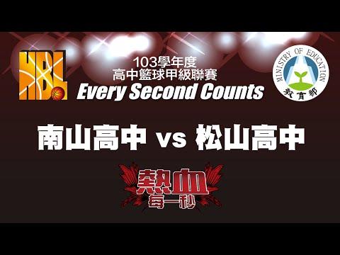 ::決賽::103學年度HBL 南山高中vs松山高中 高中籃球甲級聯賽