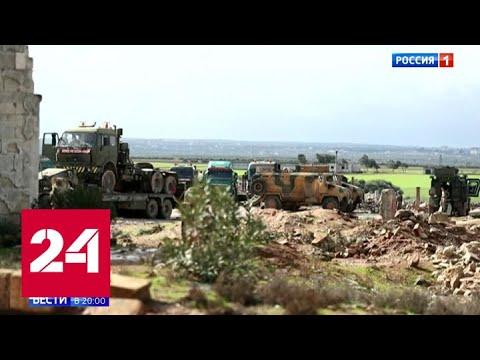 ВКС России нанесли удар по боевикам в идлибской зоне - Россия 24