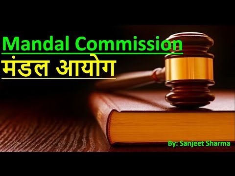 MANDAL COMMISSION,  मंडल आयोग[UPSC/SSC CGL/STATE PSC/ NDA/CDS/OTHER GOVERNMENT EXAMS]