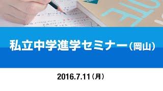 【岡山】私立中学進学セミナー(20160711)
