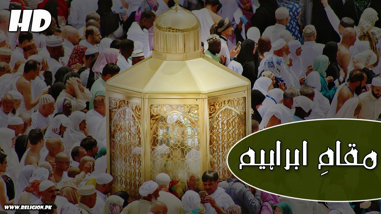 Station of Abraham - Maqam e Ibrahim علیہ السلام Jo Khana e Kaaba key pass hai - Religion.PK