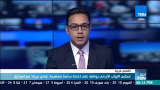 أخبار TeN -  مجلس النواب الأردني يوافق على إعادة دراسة معاهدة وادي عربة مع إسرائيل