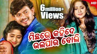 Michhare Kahide Bhala Pau Boli | Anubhav(Akash),Sunita(Pari) |Romantic Music | Sidharth Music