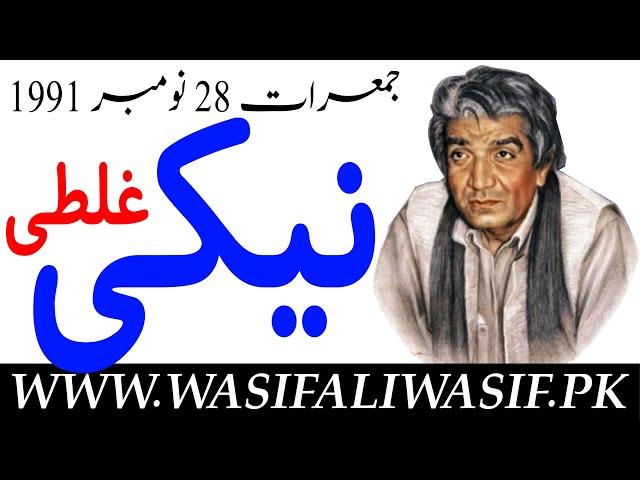 Mehfil e Guftagu ~ Virtue || نیکی || Hazrat WASIF ALI WASIF r.a