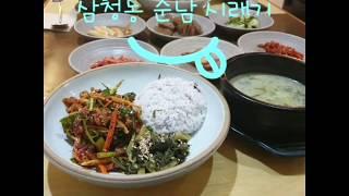 문화천사 맛집추천 삼청동 순남 시래기