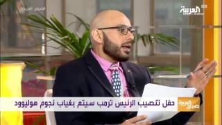 صباح العربية: مشاهير هوليوود يقاطعون حفل تنصيب ترمب