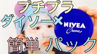 【一重必見】ニベア+ダイソーで二重癖付け&簡単雪男パック
