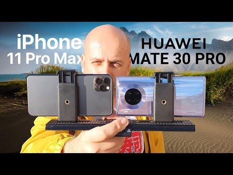 Huawei Mate 30 Pro Vs IPhone 11 Pro Max: у кого лучшая камера для видео / ОБЗОР / СРАВНЕНИЕ