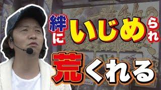 #003【俺たちの絆】1/2(バジリスク絆)踊らずにはいられない
