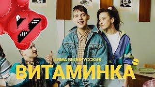 Витаминка  - песня Валерки (feat. Желейный Медведь Валера) Тима Белорусских