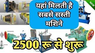 कोई भी मशीन लगाएं लाखो कमाये | best manufacturing business to start with new machine