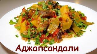 Рецепт Аджапсандали Грузинская Кухня Быстро и Просто
