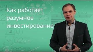 видео Что значит инвестировать деньги