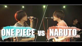 ONE PIECE vs NARUTO MASHUP!!