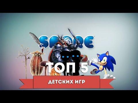 Топ 5 - Детские игры