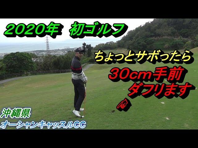 強風の影響はパターにも!今年初ラウンドは沖縄での強風ゴルフ☆ちょっと練習してないといろいろ忘れます...