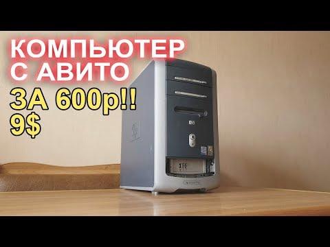 Компьютер с АВИТО за 600р !!!