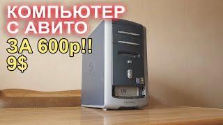 Компьютер с АВИТО за 600р