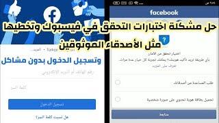 حل مشكلة اختبارات التحقق في فيسبوك عند تسجيل الدخول