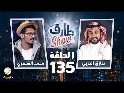 برنامج طارق شو الحلقة 135 - ضيف الحلقة محمد الشهري