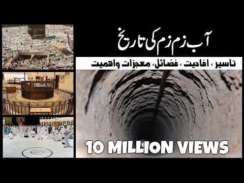 ZAM ZAM | Aab E Zam Zam Ki Tareekh | Fazail | Urdu Hindi Islamic Stories