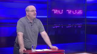Դեմ Դիմաց. Արմեն Բադալյան - Երվանդ Բոզոյան