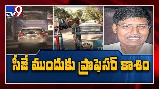 Police produces professor Kasim before Chief Justice || Hyderabad