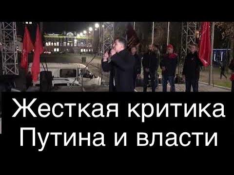Митинг 7 ноября 2019. Путина в отставку!