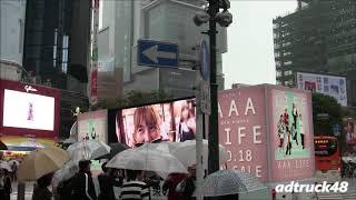 "AAA (トリプル・エー) ドラマ主題歌 ""LIFE"" LEDビジョン搭載の宣伝トラ..."