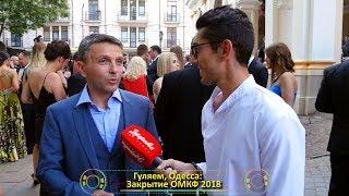 Гуляем, Одесса! Закрытие ОМКФ 2018