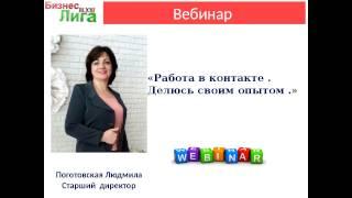 Рекрутируем в контакте. Людмила Поготовская