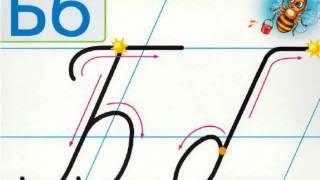 Букви Б б