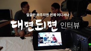 PINOY910 녹음 현장 공개 - 필리핀 장기체류 출국 준비 | 대면되면 인터뷰