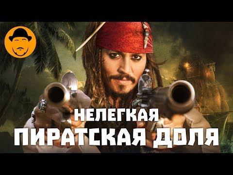 Пираты Карибского моря (Квадрология) 2003 - 2011 | Русский трейлеры