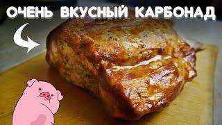 Карбонад из свинины в духовке. Простой и вкусный рецепт.