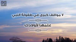 ٧ مواقف كبرى في طفولة النبي علمها لأولادك - السيرة النبوية