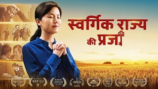 Hindi Christian Movie | स्वर्गिक राज्य की प्रजा | Only the Honest Can Enter the Kingdom of God