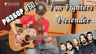 Show MONICA Разбор 60 Foo Fighters Pretender Как играть
