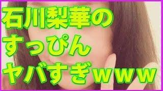 【チャンネル登録はこちら 】 【美貌】石川梨華、すっぴん公開!31歳に...