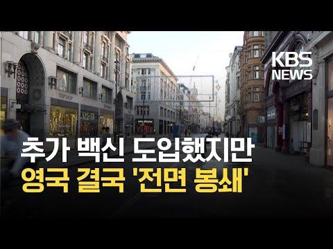"""""""변이 바이러스 절망적""""…영국, 결국 3차 봉쇄 / KBS"""