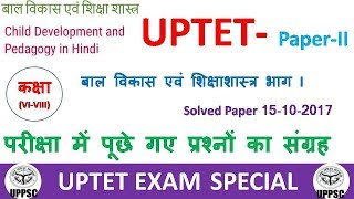 UPTET Paper Solution child development previous year paper solution very important question 5/9/2018