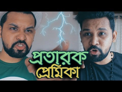 Bangla New Funny Video | Protarok Premika | New Video 2017 | Raseltopuvlogs