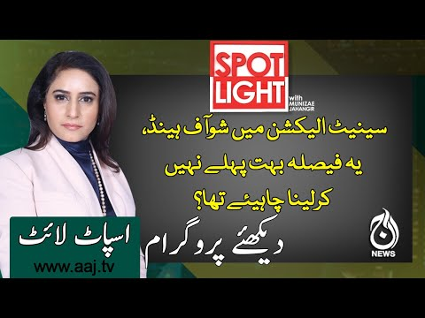 Spot Light With Munizae Jahangir | 17 November 2020 | Aaj News