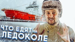 Что едят на ледоколе в Арктике? / What do people eat on the icebreaker in Arctic? (English subs)